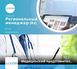 Jobs regional Manager (Rx) and medical representative in Tula