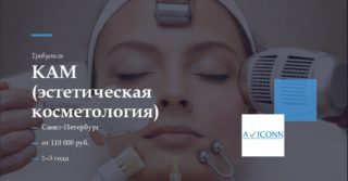 Vacancy the Manager on work with key clients (KAM) in the field of aesthetic cosmetology