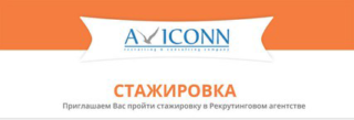 Company AVICONN invites internship in Saint-Petersburg